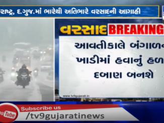 Gujarat may witness rainy weather