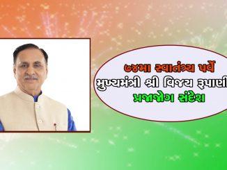 http://tv9gujarati.in/swatantrata-parv…-jitva-kari-apil/ 