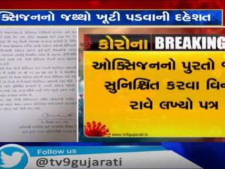 Vinod Rao urges to reserve oxygen in Vadodara