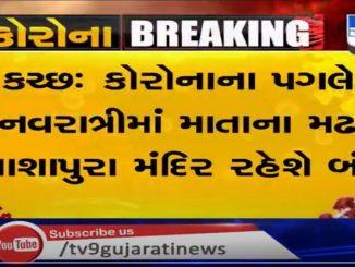https://tv9gujarati.com/latest-news/the-ashapura-mat…en-due-to-corona-165467.html