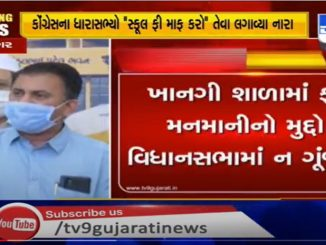 https://tv9gujarati.com/latest-news/private-school-f…lks-out-of-house-166028.html