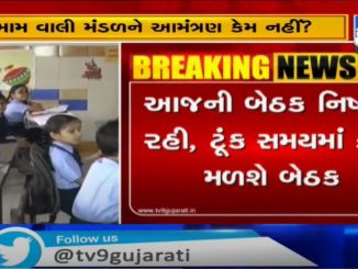 Gandhinagar-Walimandal-Bhupendrasinh Chudasama-Private School-Fee Dispute-Meeting Failed