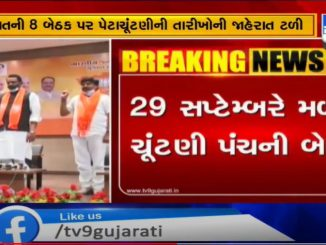 Gujarat ni 8 vidhansabha ni petachutani ni tarikho ni jaherat aaje tadi 29 september na roj malse chutani panch ni bethak