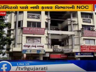jamnagarma 119 hospitalmathi 64 hospital pase fire saftynu nathi noc