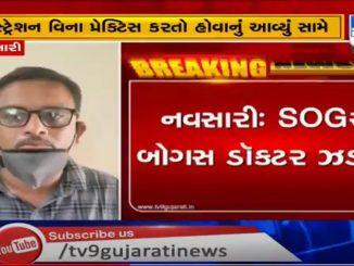 https://tv9gujarati.com/latest-news/fake-doctor-caught-in-navsari-165343.html