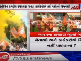 Bhavnagar: BJP na j karyakarm ma sarkari guideline na dhajagra karyakaro dwara sarkari guideline ni karai aisi ki tesi