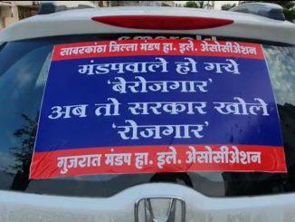 Sabarkantha: C R Patil na vadhamna karva ma sarjayo dakho mandap association e karyakarm ni sajavat thi dur rehvano nirnay karta j dodadod sarjayi