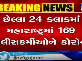 Maharashtra ma corona ni chinta janak sthiti chela 24 kalak ma 169 policekarmio corona thi sankramit