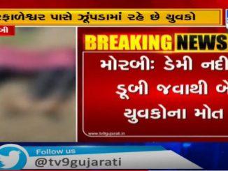Morbi: 2 died after drowning in Demi river near Dhruvnagar village Morbi demi dam ma 2 yuvak na dubva thi mot bane yuvako dam ma nahva padya hata