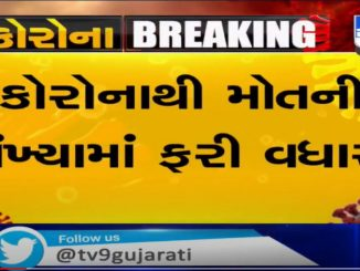 https://tv9gujarati.com/latest-news/rajkot-corona-de…partment-concern-168878.html