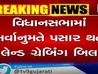 Land Grabbing Bill passed in Gujarat Vidhan Sabha to curb illegal acquisition of lands in the state Rajya sarkar ni jamin mafia same lal aankh vidhansabha gruh ma sarvanumate land grabbing bill pass