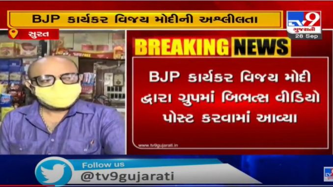 https://tv9gujarati.com/latest-news/surat-bjp-worker…a-ward-number-11-168963.html ‎Edit Edit with Elementor