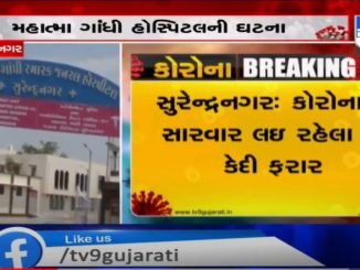 https://tv9gujarati.com/latest-news/surendranagar-co…ospitalસુરેન્દ્ર-168841.html