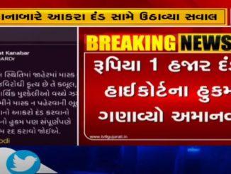 1000 inhuman fine for mask, former BJP president raised voice in Amreli,