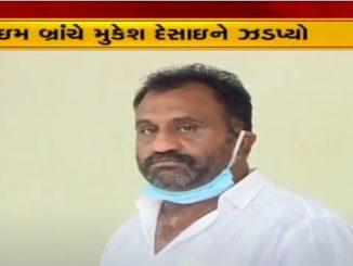 Wanted land mafia Mukesh Desai arrested in Ahmedabad Ahmedabad wanted bhumafia mukesh desai ni crime branch e kari dharpakad khota dastavejo banavi jamin pachavi leto