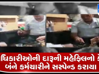 SMC officials seen enjoying liquor party, suspended Surat Surat mahanagarpalika na adhikario ni daru ni mehfil no case bane karmachari suspended