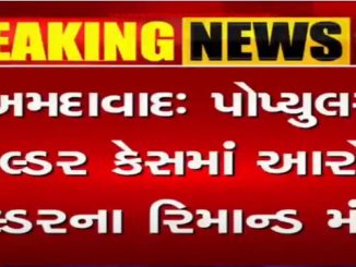 Popular Builders case : Court grants two day remand of 4 accused, Ahmedabad Popular builders case aaropi builder na 2 divas na remand manjur