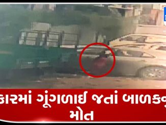 Kid died of suffocation inside locked car, Ahmedabad Ahmedabad Indira Bridge pase car ma gungdai jata 5 varshiya balak nu mot