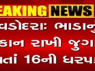 16 people nabbed for gambling in Fatehganj, Vadodara Vadodara bhada nu makan rakhi jugar ramta 16 jugario ni dharpakad 6.67 lakh no mudamaal japt