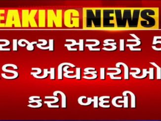 Gujarat govt transfers 5 IAS officers, 3 districts including Ahmedabad get new collectors
