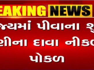 Water samples failed to meet water quality standards, Gujarat Gujarat ne gandu pani? Chela 5 varsh ma 122733 piva na pani na namuna binpramanit
