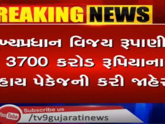 37 lakh hectare area damaged due to heavy rains in Gujarat, package of Rs 3700 crore to help farmers, Rs 10,000 per hectare to be paid
