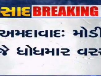 Ahmedabad: Gajvij sathe shehar na anek vistaro ma bhare varsad