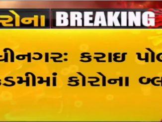 Gandhinagar: karai police academy ma corona blast 40 jetla policekarmi no report positive