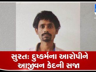 rape-accused-gets-life-imprisonment-till-death-surat-surat-duskarm-na-aaropi-ne-pocso-court-e-aajivan-ked-ni-saja-fatkari