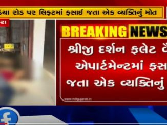 Man dies after getting stuck inside lift Vadodara