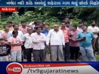 Following heavy rain Shaherav village lost connectivity Narmada