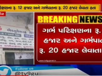 Gender determination test racket busted Rajkot