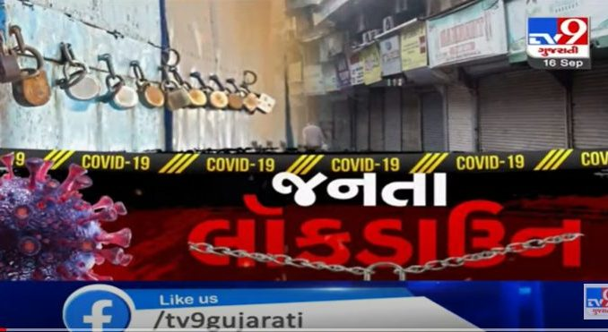 Coronavirus cases on rise in Rajkot Rajkotians demand lockdown