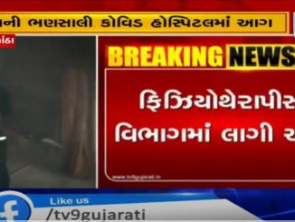 Fire breaks out in physiotherapy dept of Bhansali COVID hospital Banaskantha