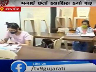 Corona virus Crisis Private coaching classes being run despite warning Rajkot