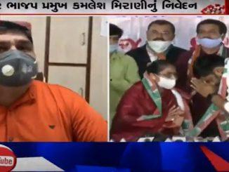 Dakshaben left BJP over not getting ticket for elections Rajkot BJP Chief Kamlesh Mirani
