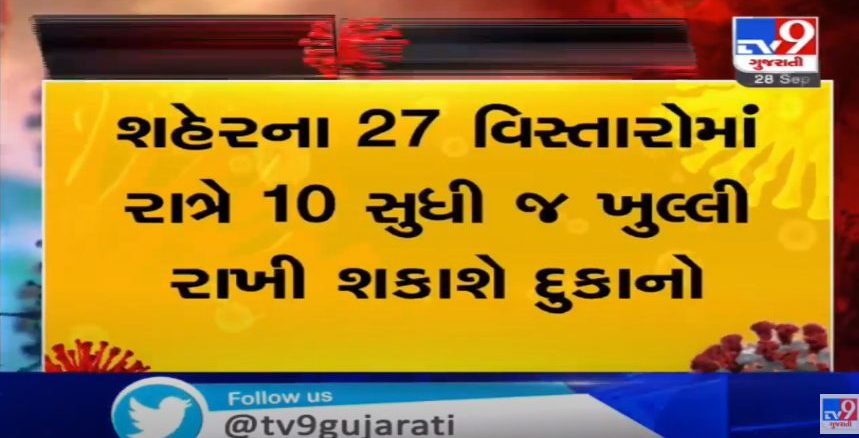 AMC orders closure of shops in 27 areas from 10 pm as people walk without masks during coronation in Ahmedabad