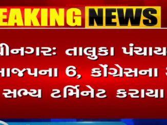 Gandhinagar: 6 members of BJP, 3 members of Congress terminated in taluka panchayat