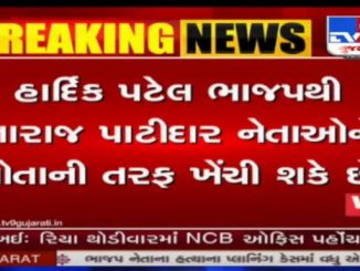 Disgruntled with the appointment of CR Patil, Patidar leaders held a meeting