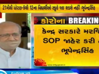 Std. 9 to 12 schools will not open in Gujarat from September 21