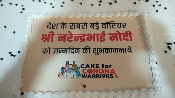 PM Modi ne 71 ma janamdivase surat ma 71 foot lambi cake kapase corona warriors karse cake nu digital cutting