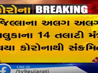 14 Talati Mantri tested positive for coronavirus in Rajkot