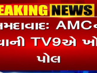 AMC claims to have repaired all main roads in the city, fails in reality check by Tv9