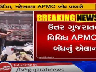Mehsana, Visnagar, Vijapur, Unjha APMC closed in protest of Krishibil
