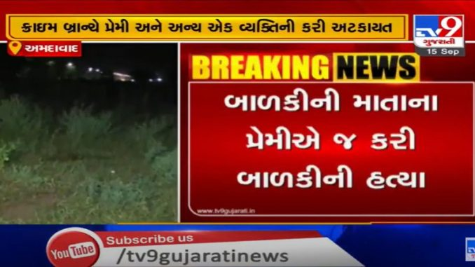 https://tv9gujarati.com/latest-news/amdaavad-na-gota…-baadki-ni-hatya-160329.html