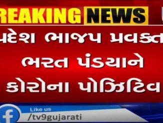 Gujarat BJP spokesperson Bharat Pandya tested positive for Coronavirus