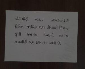 https://tv9gujarati.com/news-media/bharuch-mehsul-v…iva-smaate-bandh-160154.html