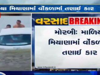 Morbi: Car swept away in flowing waters at Maliya Miyana, 3 rescued