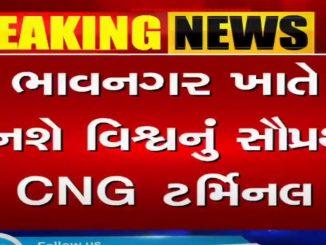 Bhavnagar to get world's first CNG port terminal