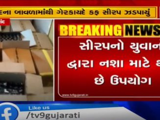 llegal cough syrups seized from Sanand's Bavla